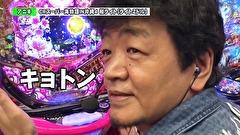 #106 なおきっくす★&かおりっきぃ☆VS守山アニキ&三橋玲子