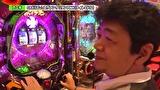 双極銀玉武闘 PAIR PACHINKO BATTLE #112 守山アニキ&三橋玲子VSヒキ強&天野麻菜