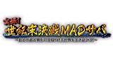 実録!世紀末決戦MADサバ ~銃と水着と異形の狂宴!終末世界を生き延びろ!~