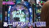 魚拓と成瀬のツキとスッポンぽん #103 むふふ女優 若月まりあ(後編)