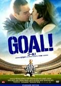 GOAL! STEP1 イングランド・プレミアリーグの誓い