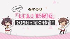 みにとじ 第0話 可奈美・美炎の「とじみこ 胎動編」205秒で紹介特番!