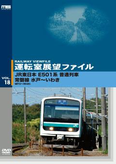 運転室展望ファイルVOL.18/JR東日本E501系普通列車 常磐線 水戸~いわき