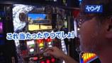 ヒロシ・ヤングアワー #234 「5匹でポン」 ぱちんこCR北斗の拳6 拳王
