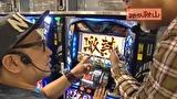 ヒロシ・ヤングアワー #293 「5匹でポン」 ぱちんこCR北斗の拳7 転生
