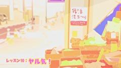 フライングベイビーズ 第10話 レッスン10:ヤル気!