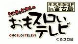 ういちとヒカルのおもスロいテレビ 年末・年始SP in 宮古島「くるスロ編」