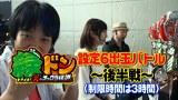 ユニバTV2 #27 緑ドン~キラメキ!炎のオーロラ伝説~