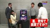 ユニバTV2 #38 バジリスク~甲賀忍法帖~絆