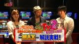 ユニバTV2 #47 B-MAX
