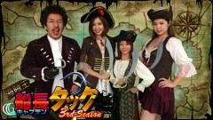 海賊王船長タック season.3