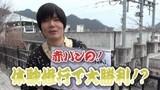 【特番】赤パンの!体験修行で大勝利!?