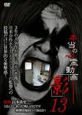 本当の心霊動画「影」13