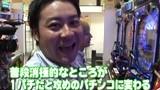 我ら1パチ5スロ応援団! #1 CRリング~呪いの7日間~