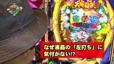 ういち・ヒカルのパチンコ天国と地獄 #114 ぱちんこCR北斗の拳7 転生