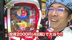 #143 CRぱちんこウルトラセブン2