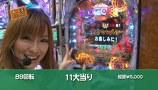 ポコ美・シルヴィー・ありさのTRAVEL GIRLS #21 ぱちんこAKB48