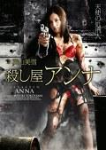 殺し屋アンナ