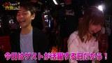 本気ですか!?水瀬さん!! #7 バイソン松本(前編)