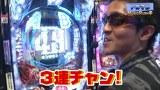 パチテレ!登龍門 #048 ぱちんこAKB48 バラの儀式