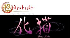 怪〜ayakashi〜 化猫