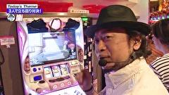 嵐と松本 #65 ヘタクソに映る天才。