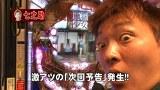 炎の!!パチンコ頂(てっぺん)リーグ #14 CR地獄少女