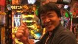 炎の!!パチンコ頂(てっぺん)リーグ #17 CRぱちんこ仮面ライダーV3