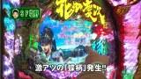 炎の!!パチンコ頂(てっぺん)リーグ #22 CRぱちんこコードギアス 反逆のルルーシュ