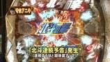 炎の!!パチンコ頂(てっぺん)リーグ #056 CR地獄少女ほか