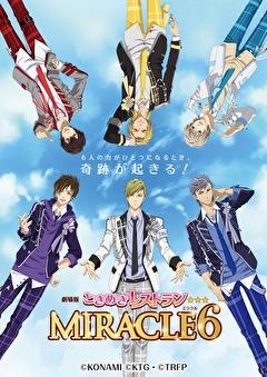 劇場版ときめきレストラン☆☆☆ MIRACLE6