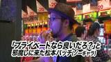 TAI×MAN #4 パチスロ北斗の拳 転生の章(後編)