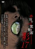 本当の心霊動画「影」17