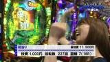 PPSLタッグリーグ #036 CR真・花の慶次ほか