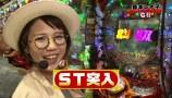 PPSLタッグリーグ #062 パチスロバジリスク~甲賀忍法帖~絆ほか