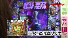 PPSLタッグリーグ #076 パチスロバジリスク~甲賀忍法帖~IIIほか