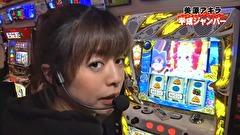 PPSLタッグリーグ #124 パチスロ聖闘士星矢 海皇覚醒ほか