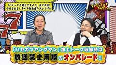 #136 「パチッテルコメディーショー」ほか