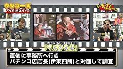 #159 「パチッテルコメディーショー」ほか