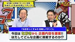 #167 「なおきっくす★の目隠しパチンコ」ほか