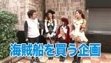 海賊王船長タック season.4 #25 最終戦(前半戦)