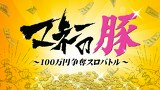 マネーの豚~100万円争奪スロバトル~