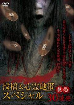 投稿&心霊地帯スペシャル 最恐30連発