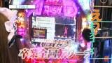ヒラヤマンのおもてなし #14 ゲスト:浜田ブリトニー ぱちんこAKB48 バラの儀式(後編)