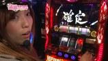 水瀬・みのりんの逮捕しちゃうゾ #036 ゲスト:松真ユウ 沖ドキ!トロピカルほか