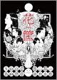 花筐/HANAGATAMI