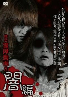 絶恐霊障動画8 闇編