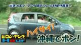 【特番】ハイサイ!沖縄でポン!