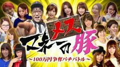 マネーのメス豚~100万円争奪パチバトル~