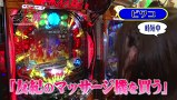マネーのメス豚~100万円争奪パチバトル~ #14 カブトムシゆかりVSビワコ(後半戦)